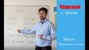 Урок 6 Чешский с чехом модальные глаголы