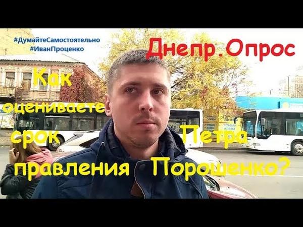 Днепр Как оцениваете срок правления Петра Порошенко Соц опрос Иван Проценко