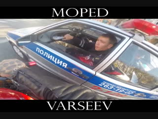 MOPED   По кайфу:3