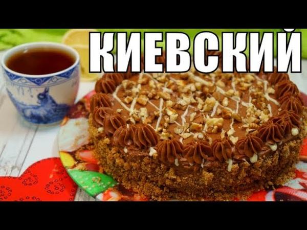 Киевский торт на ДЕНЬ РОЖДЕНИЯ дочери! Вкусный простой рецепт к чаю!