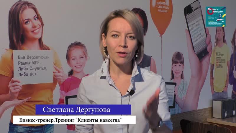 Светлана Дергунова бизнес тренер Тренинг клиенты навсегда