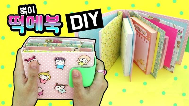 뿍이 떡메북 만들기!★DIY Sticky Note Book!Post It Note떡메모지,노트만들기★예뿍
