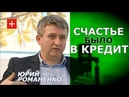 Что ждет украинских олигархов в 2019. Юрий Романенко