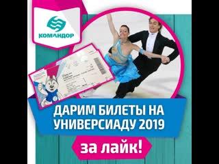 Итоги конкурса. Фигурное катание, билеты на Универсиаду 2019. 18.02.2019г