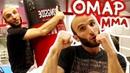 ММА: Омар боксирует, как Хабиб Омар в большом городе