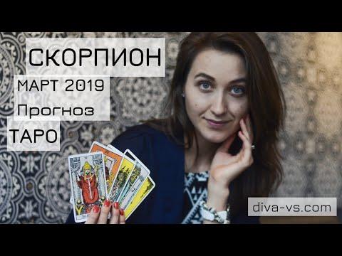 СКОРПИОН • МАРТ • ТАРО ПРОГНОЗ • LIFE Diva V.S
