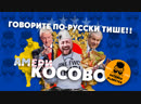 АМЕРИ-КОСОВО / нелюбовь к русским, Клинтон, сербы-братья подписывайся на крутейший канал по ссылке в первом комменте