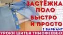 обработка горловины под застёжку поло 2 вариант автор урока тимофеева тамара