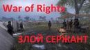Тренировка отделения в War of Rights Злой сержант