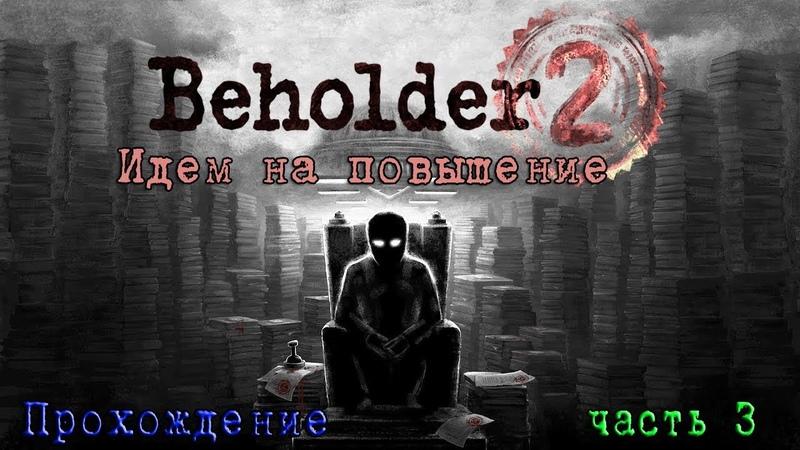 Beholder 2 / Идем на повышение / Прохождение часть 3 / обзор / 18