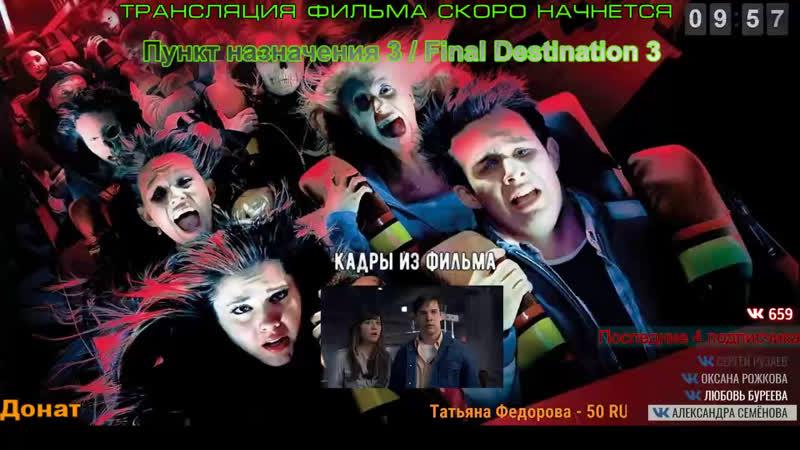 Пункт назначения 3 Final Destination 3 2006