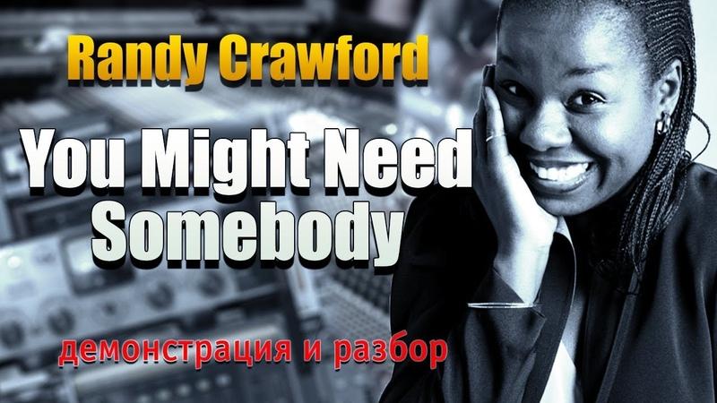 RANDY CRAWFORD — «You Might Need Somebody». Демонстрация соло студента и подробный разбор