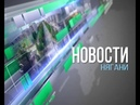 Выпуск новостей от 19.04.2019