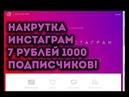 Накрутка инстаграм 1000 лайков за 3 рубля nakrutka by бесплатное приглашение