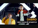 Dabro - Мне глаза ее нравятся (концертный клип, official)