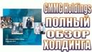 GMMG Holdings ПОЛНЫЙ ОБЗОР ХОЛДИНГА. СДЕЛАНО ДЛЯ ТЕБЯ