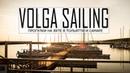 Volga Sailing Прогулки на яхте Тольятти/Самара