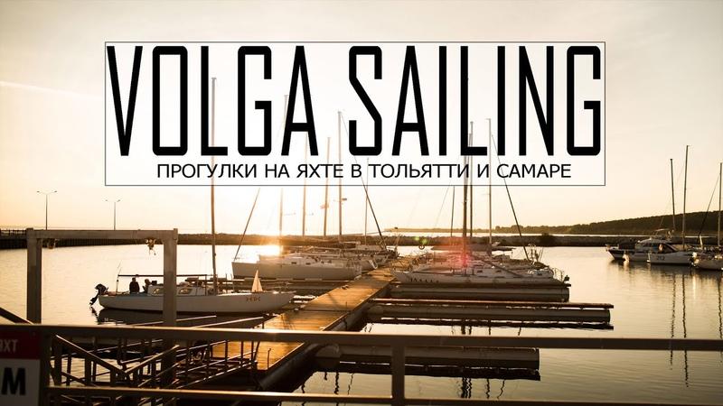 Volga Sailing Прогулки на яхте ТольяттиСамара