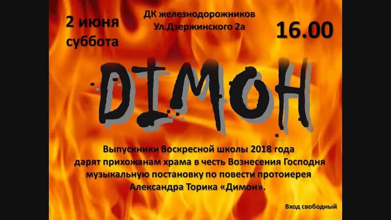 Димон (спектакль). Храм в честь Вознесения Господня.г.Брянск.2018 год