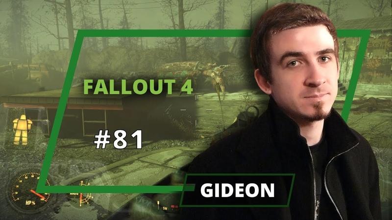 Fallout 4 - Gideon - 81 выпуск