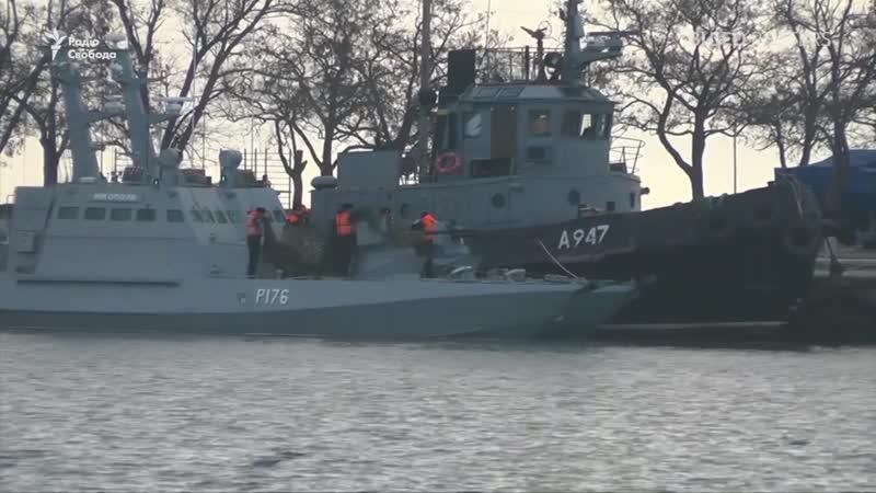 Захоплені Росією українські кораблі тримають в керченському порту