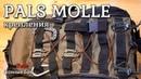 Крепления PALS MOLLE пластиковые Расширяем возможности компоновки снаряжения тактического и туристи