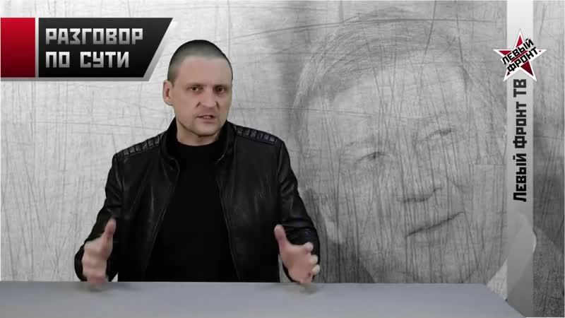 НОВОЕ! Сергей Удальцов_ Чубайс и Путин - братья навек