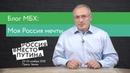 Моя Россия мечты Блог Ходорковского