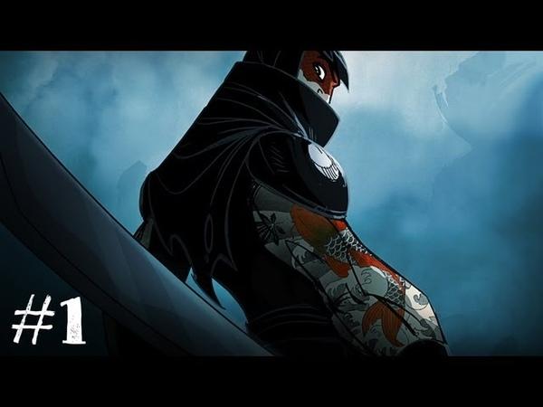 Mark of the Ninja - Gameplay Walkthrough - Part 1 [Level 1: Ink Dreams] (Xbox 360/PS3/PC)