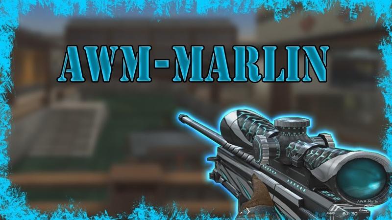 CFNA: AWM-Marlin | Review Gameplay