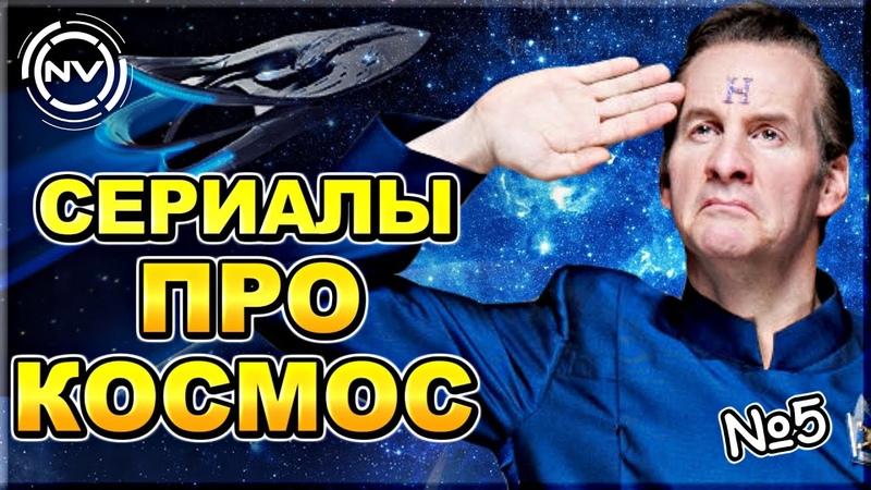 Подборка сериалов ПРО КОСМОС №5. Что посмотреть? | NV