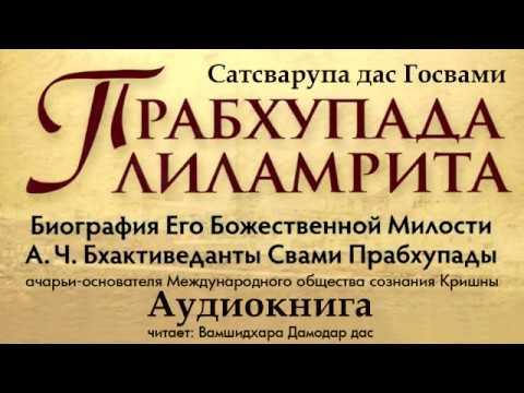 Прабхупада Лиламрита 65. Часть 3. КРУГОСВЕТНОЕ ПУТЕШЕСТВИЕ (аудиокнига)