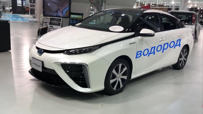 Водородный TOYOTA MIRAI 2018. Шоурум в Токио