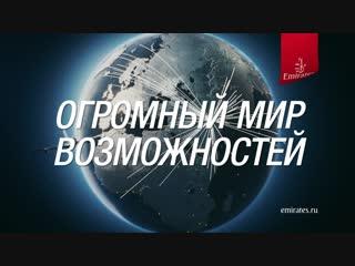 B135772_emirates_refresh_indian_ocean_ru_ru_15_hd1080_25p_pp001