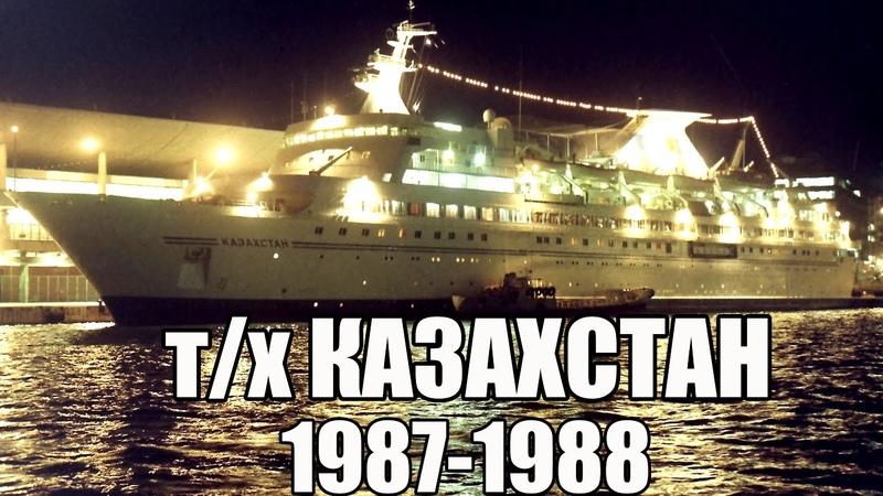 ЧМП т/х Казахстан. 30 лет спустя... 1987-1988 год.