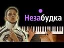 Тима Белорусских Незабудка ● караоке PIANO KARAOKE ● НОТЫ MIDI