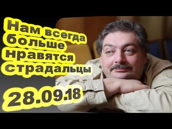 Дмитрий Быков - Нам всегда больше нравятся страдальцы... 28.09.18 /Один/