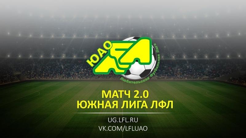 Матч 2.0. ВГИК - 13-й Район. (18.05.2019)