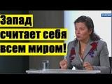 Запад пробил ДНО! Симоньян у Соловьева про Путина и отношения СМИ к России
