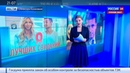 Новости на Россия 24 • От бойкота подальше Зеленский решил не ехать в Москву на 8 лучших свиданий