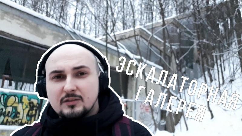 Эскалаторная галерея Ленинские горы на Воробьевых горах