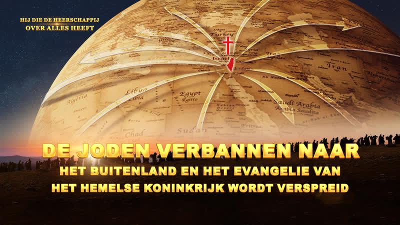 De Joden verbannen naar het buitenland en het evangelie van het hemelse Koninkrijk wordt verspreid