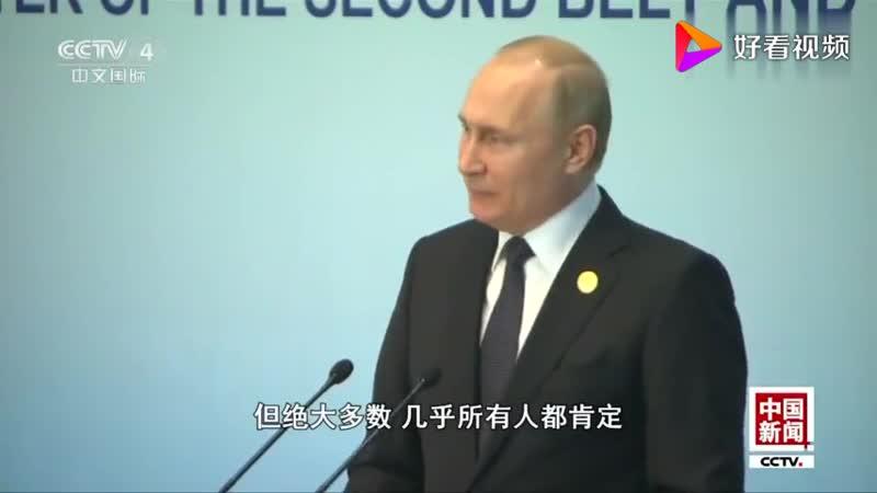 Путин говорит, что торговая война наносит ущерб экономическому развитию мира普京在北京峰会发声公开批评:贸易战损害世界经济发展