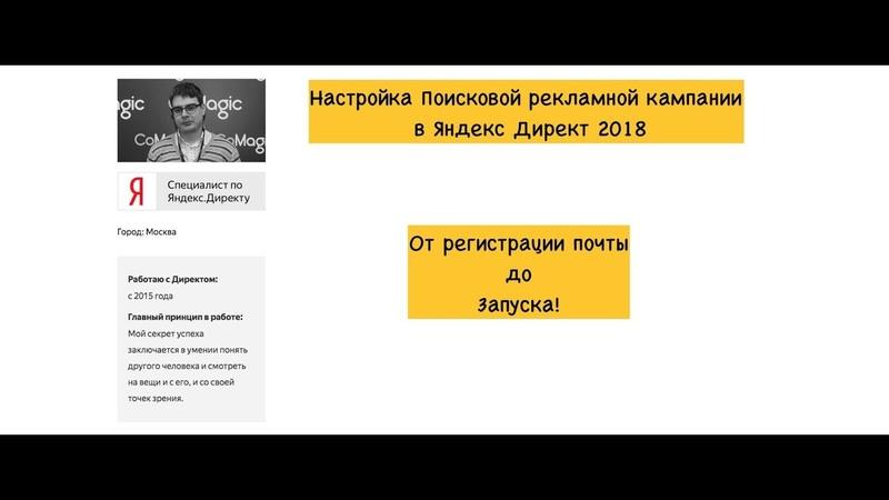 Настройка Яндекс Директ на Поиске для Новичков 2018. Контекстная реклама.