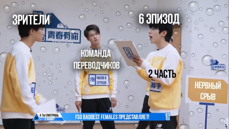 FSG Baddest Females Idol Producer S2 Молодость всегда с тобой эп 6 часть 2 рус саб