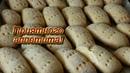 Коржики домашние деревенские на простокваше или сметане. Вкусно/The biscuits from gingerbread dough