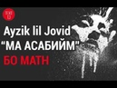 Ayzik lil jovid Ма асабийм ТЕКСТ ПЕСНИ