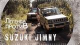 Конфуз Тойоты. Легенда против - Suzuki Jimny vs Toyota Land Cruiser 80