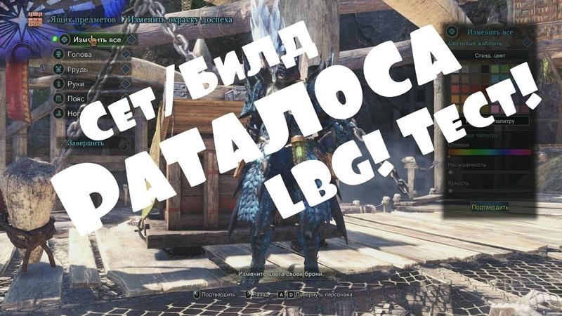Monster Hunter World – СетБилд Раталоса для LBG! Тест! (ГАЙД) [ANSY]