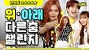 EP 2 ENG 춤 실력 바로 보이는 아이돌 댄스 실제 상황 이세퀴 시즌2 EP 02 IQS reveals Idol's dance skill